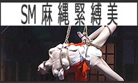 SM緊縛調教画像集 120_101