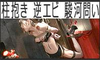 柱抱き縛り 逆エビ吊り 駿河問い 拷問緊縛 SM画像集 120_104