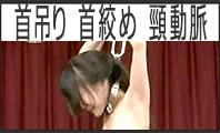 首吊り 首絞め 頸動脈圧迫 トランスSM調教画像集 120_105
