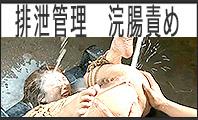 排泄管理 浣腸 される女の SM調教画像集 120_106