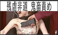残酷非道な 拷問リンチ SM調教虐待画像集 120_107