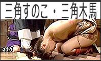 三角すのこ正座責め 三角木馬責めされる女のSMエロ画像 120_108
