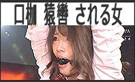 猿轡を噛まされ 口枷をされて 嬲られる女の エロSM画像 120_109_1