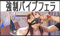 強制バイブフェラチオさせられる 屈辱的な女のエロ画像集 120_111