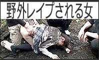 野外強姦される可哀想な女のAVエロビデオ画像集 120_121