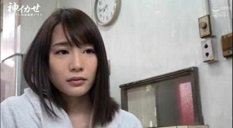 ドエム女優 鈴村あいり プライベートファッション画像