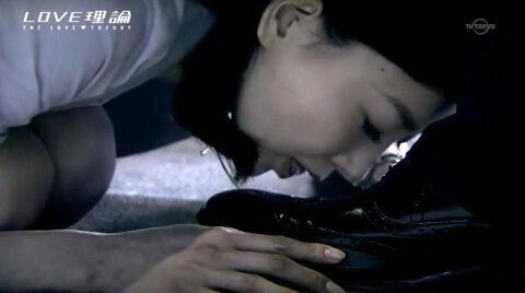 TVドラマ LOVE理論より 靴を舐めさせられる女 渡辺舞