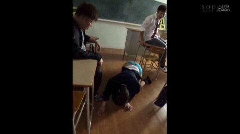 学校のいじめ動画 同級生の足元に這いつくばり蔑まれる女のAVエロ画像 竹田ゆめ=市来まひろ/SMJP=なおとSM
